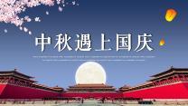 中秋遇上国庆中国风PPT.pptm