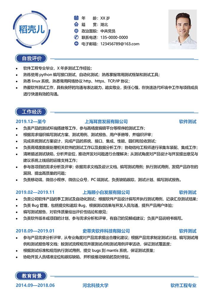 软件测试工程师简历范文.docx