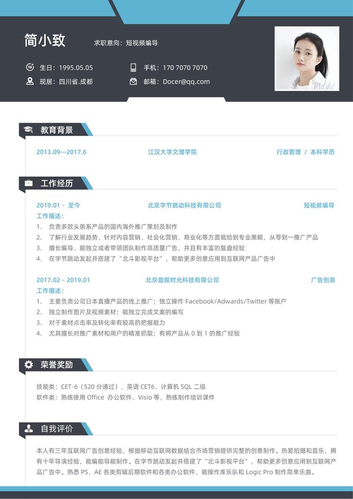 短视频编导运营3年经验简历.docx
