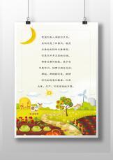 卡通手绘秋季秋分信纸.docx