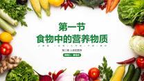 人教版生物七年级下册食物中的营养物质.pptx