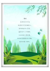 手绘绿色风景信纸.docx