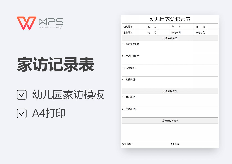 幼儿园家访记录表.xlsx