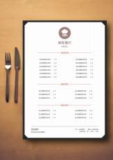 餐厅菜单模板设计.docx