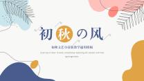 初秋文艺小清新教学通用模板.pptx