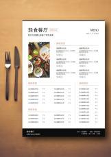 餐厅菜单简约模板.docx