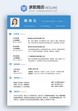 蓝色清新人事行政1-3年单页简历.docx