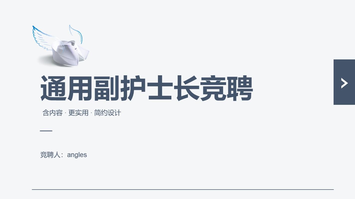 简约商务风副护士长岗位竞聘答辩PPT.pptx