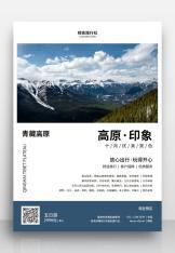 旅行社宣传海报模板.docx