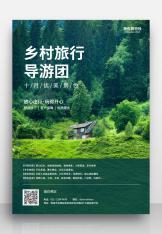 旅行团宣传海报简约模板.docx