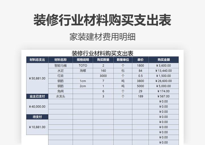 装修行业材料购买支出表.xlsx