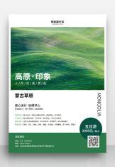 旅行团宣传简约设计海报.docx