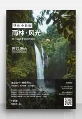 旅行社宣传广告.docx