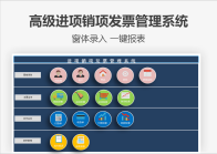 高级进项销项发票管理系统.xlsm