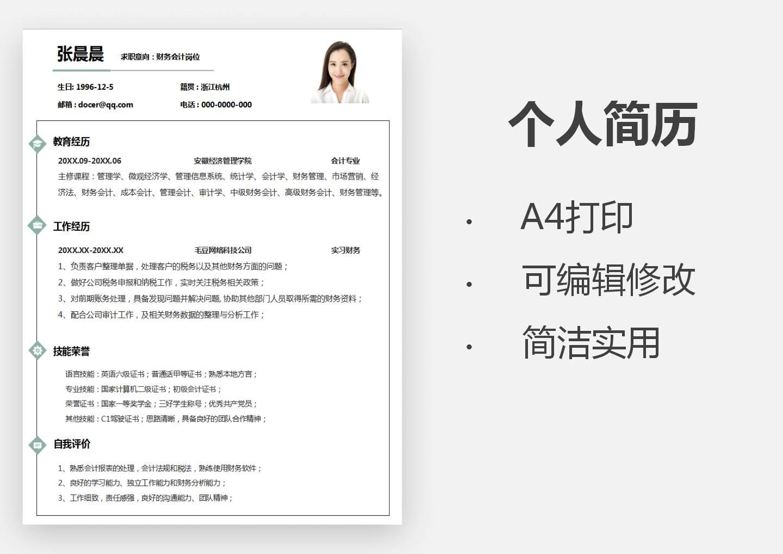 简历-财务会计简历.xlsx