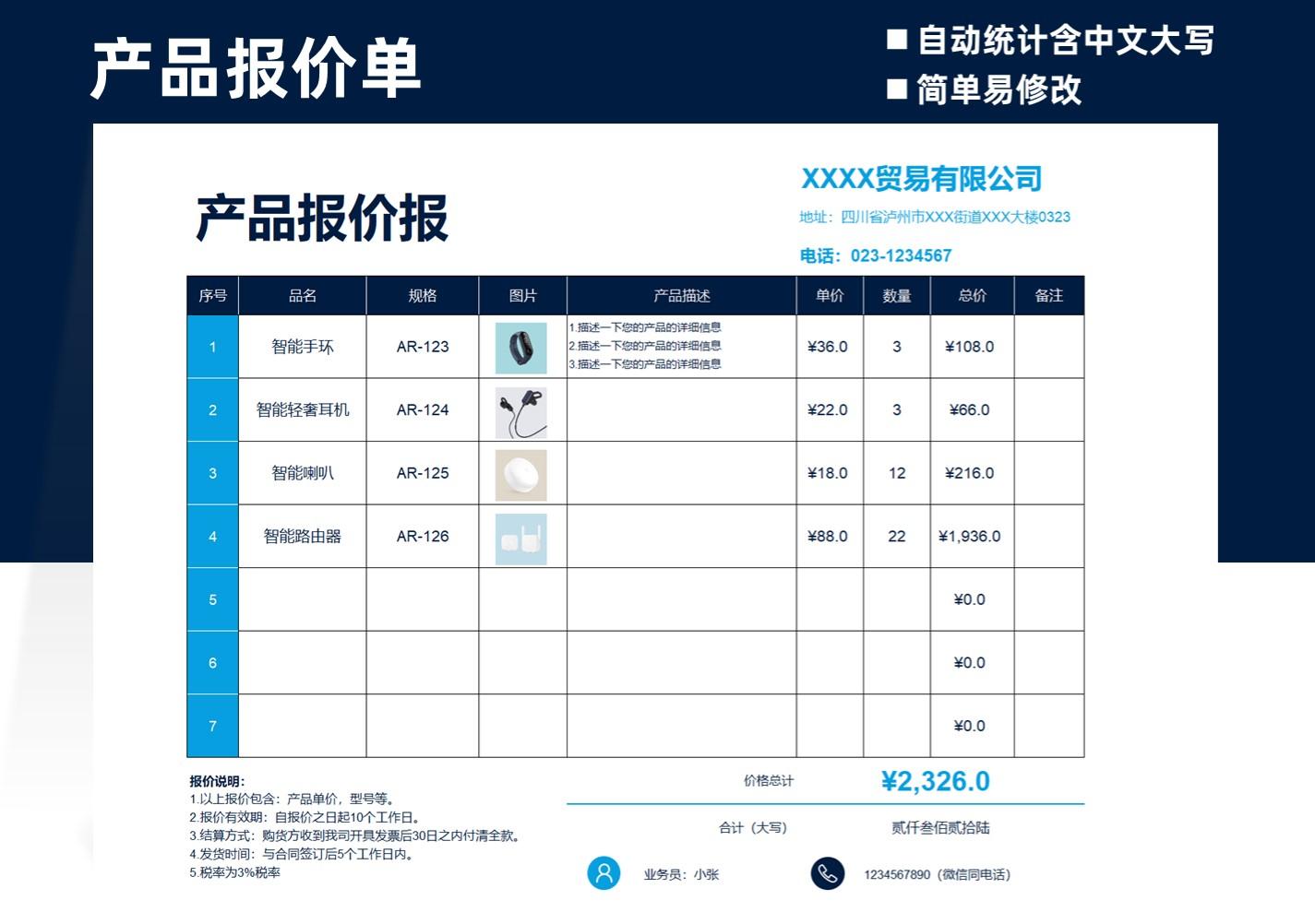 产品图文报价单(自动计算).xlsx