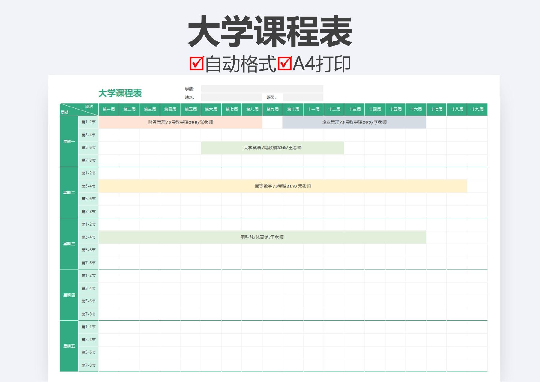 大学课程表.xlsx
