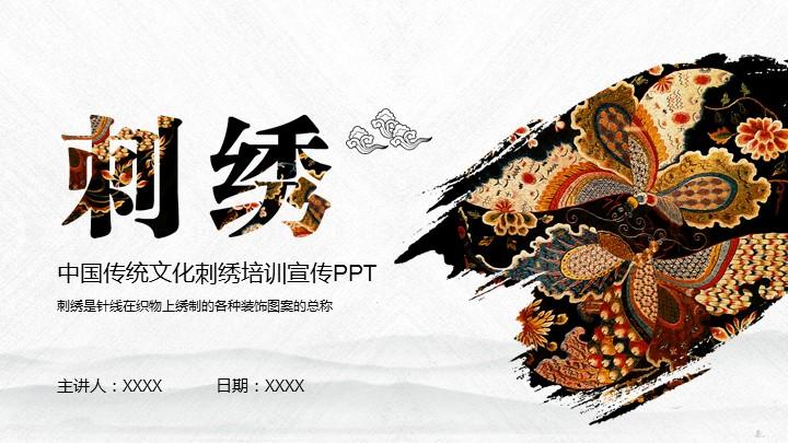 中国传统文化刺绣技艺传承宣传PPT模板.pptx