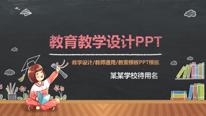 黑板粉笔风教育教学通用PPT.pptx