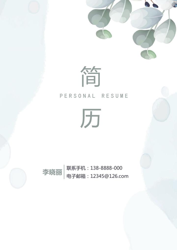 清新销售专员求职简历套装.docx