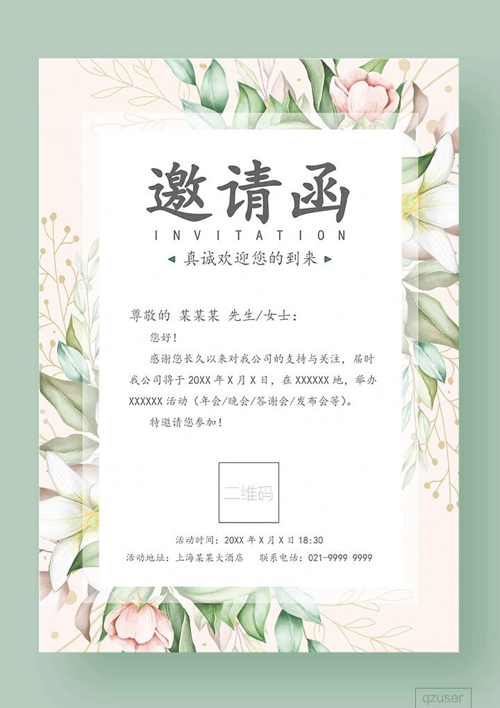 小清新邀请函请柬.docx