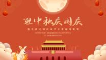 中秋国庆复古节日PPT.pptx