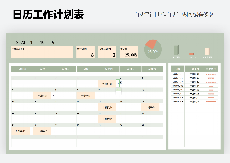 日历工作计划记事表.xlsx