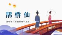 高中教学课件鹊桥仙PPT.pptx
