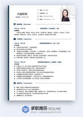 单页简历财务.docx