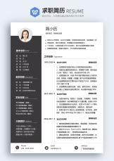 黑白典雅新媒体运营3-5年单页简历.docx