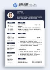 蓝色庄重财务会计3-5年经验单页简历.docx