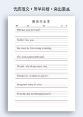 四线三格学生英文作业稿纸.docx