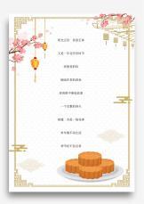 手绘中国风背景信纸.docx