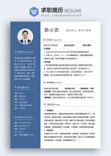 蓝色商务软件工程师5年以上经验单页简历.docx
