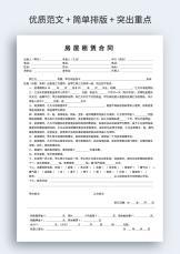 房屋租赁协议(三方签订).docx