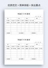 考勤补卡申请单(一式两联).docx