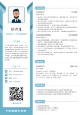 清新菊蓝语文教师单页简历.docx
