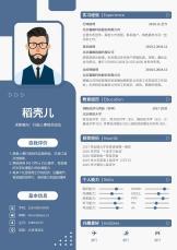 经典蓝色行政人事单页简历.docx