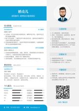 经典蓝色教育培训单页简历.docx