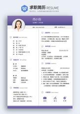紫色渐变行政助理1-3年经验单页简历.docx