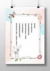 可爱卡通植物边框信纸.docx