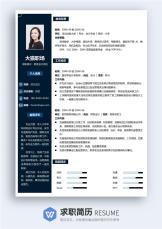 财务单页简历.docx