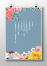 清新水彩花朵手绘信纸.docx
