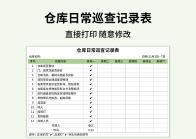 仓库日常巡查记录表.xlsx