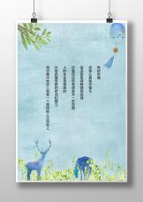 水彩动物手绘信纸.docx
