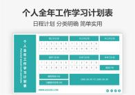 个人全年工作学习计划表.xlsx