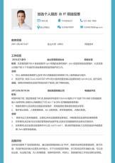 秋招IT项目经理个人简历.docx