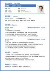 财务经理应聘简历.docx