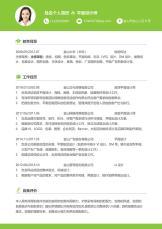 秋招平面设计专业个人简历.docx
