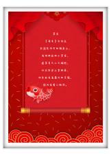 中国风喜庆锦鲤信纸.docx